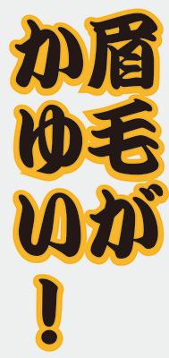 眉毛がかゆい1!!!!!