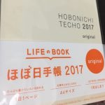 ほぼ日手帳2017