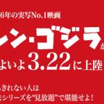 3月22日、ついに『シン・ゴジラ』です。