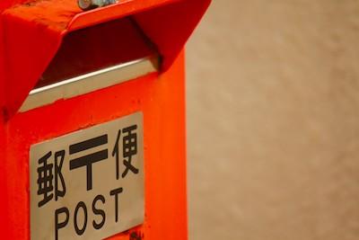 郵便料金、値上げですよ〜