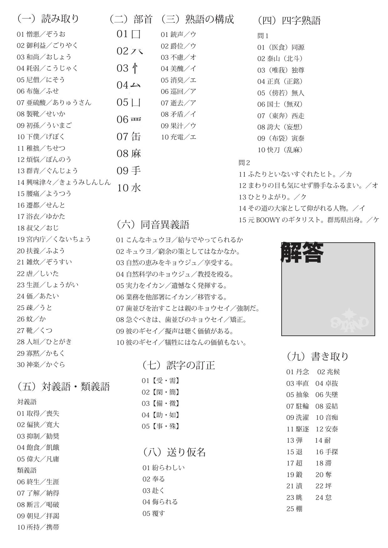 漢字検定解答