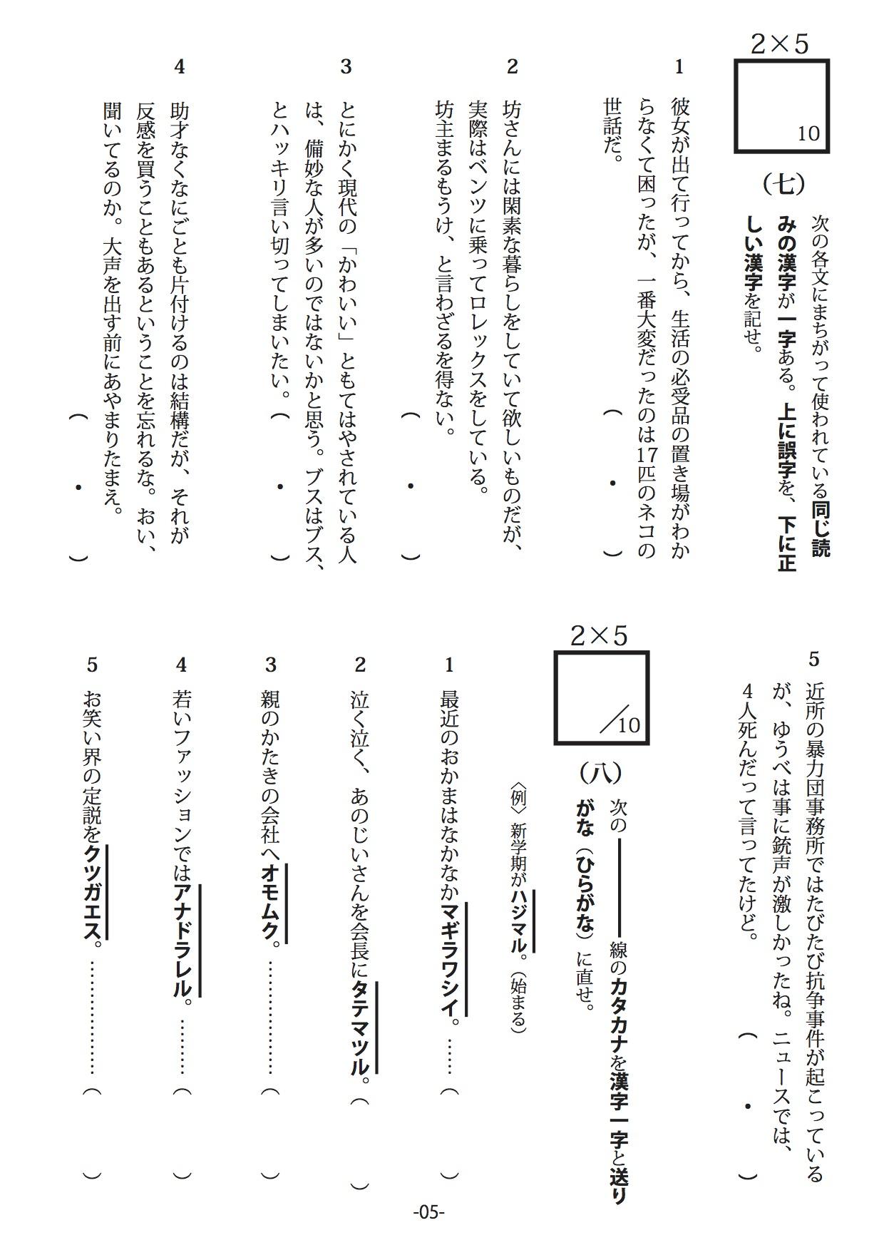 漢字検定p5
