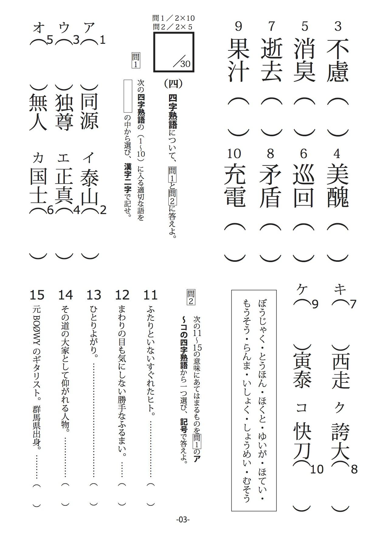 漢字検定p3