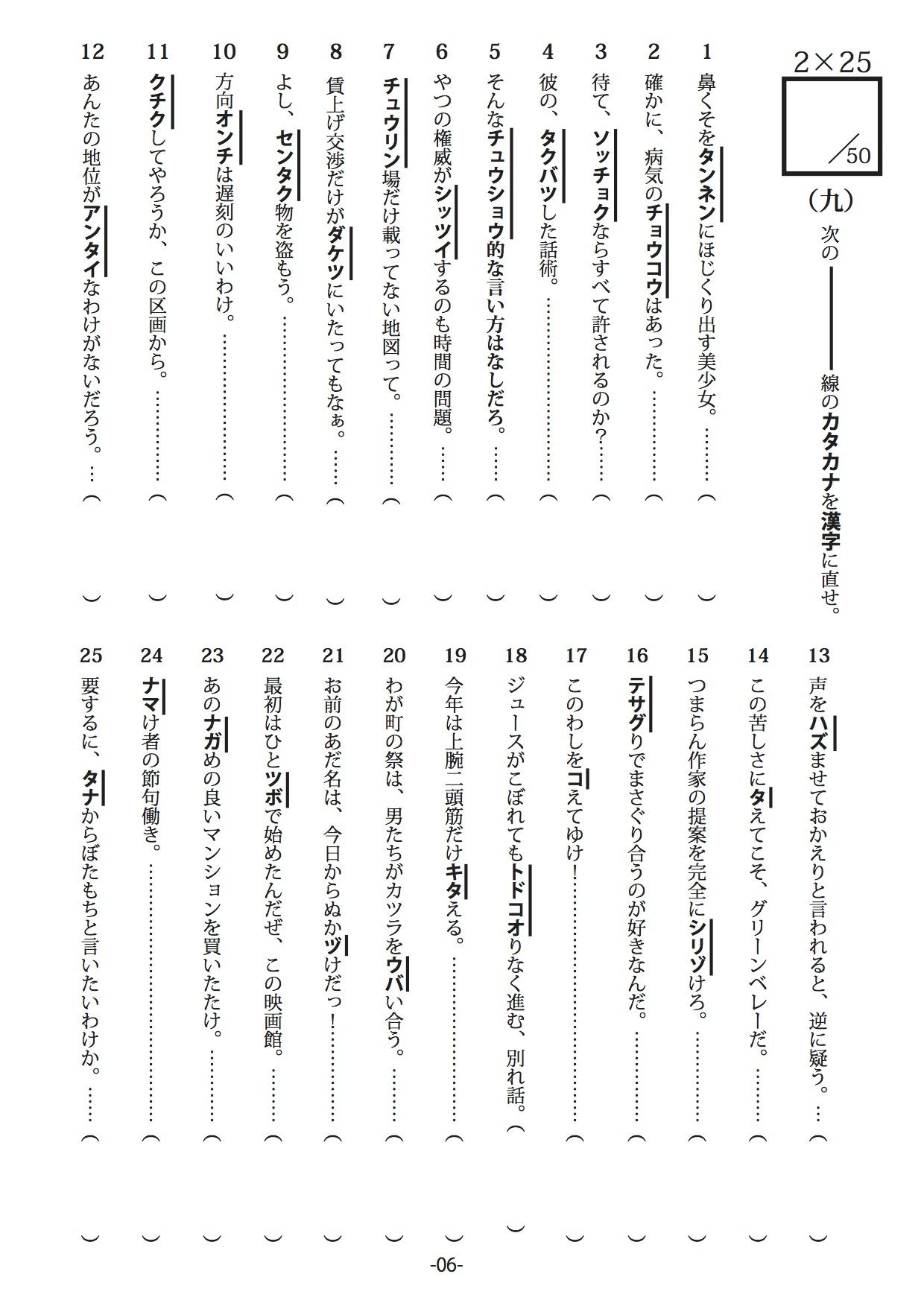 漢字検定p6