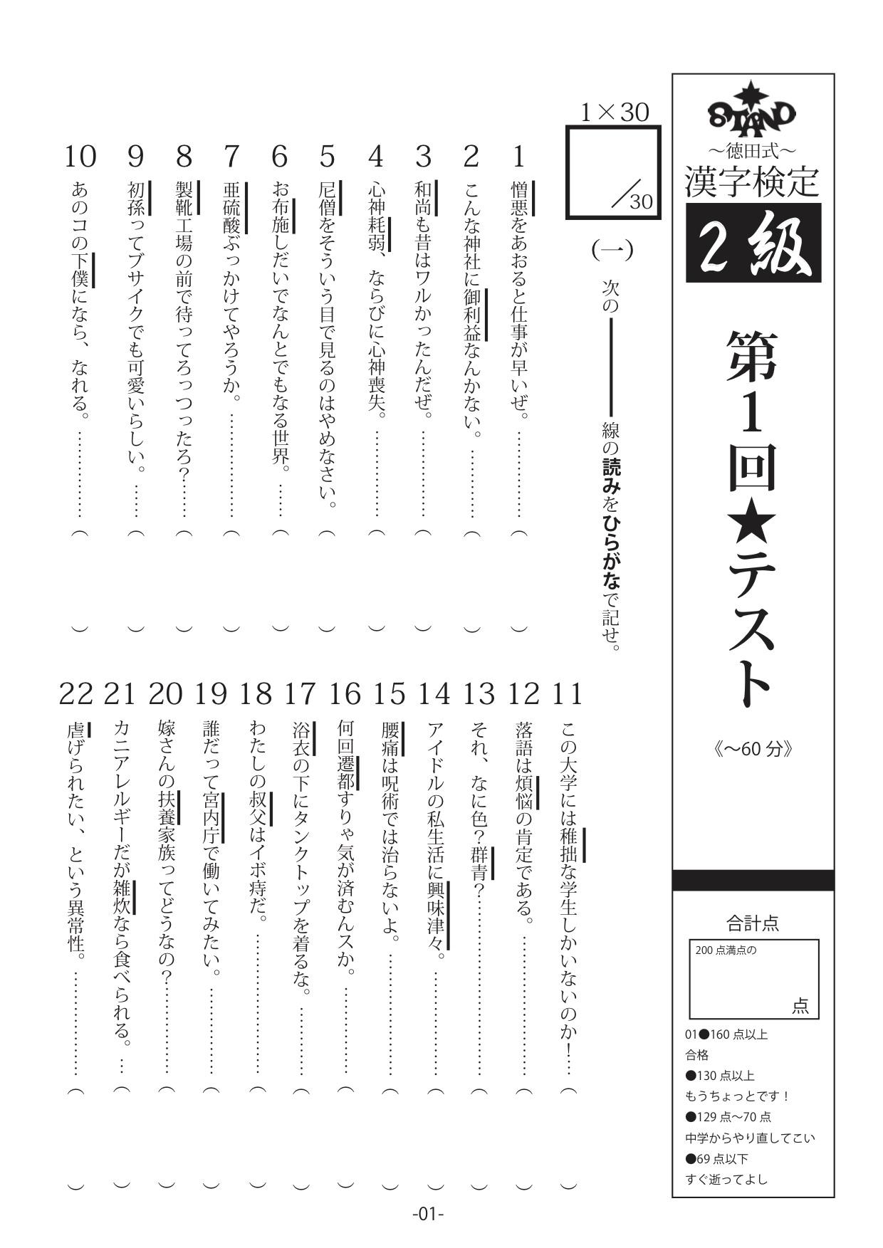 漢字検定p1