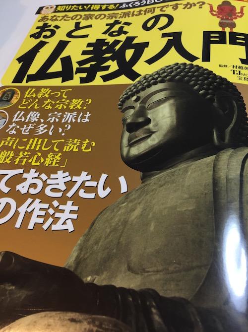 おとなの仏教入門