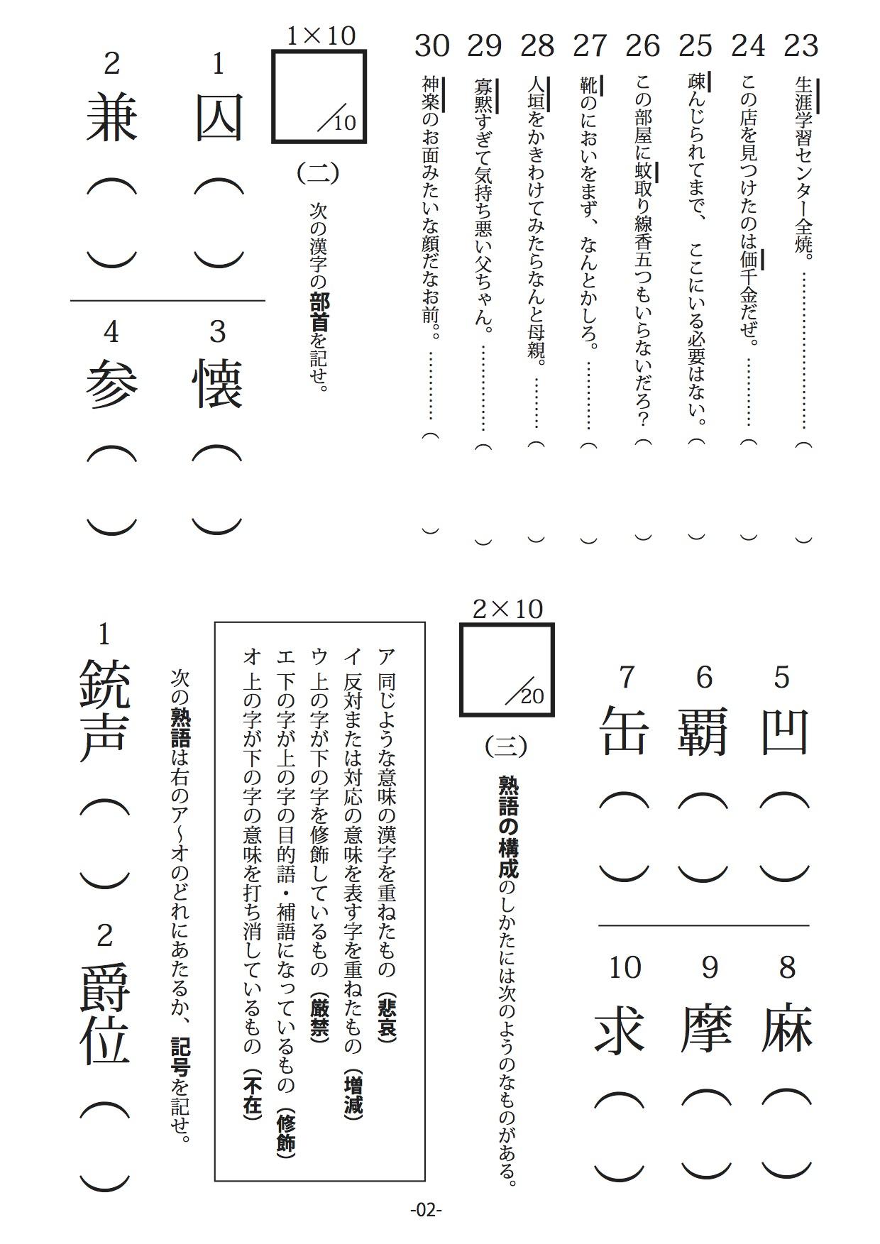 漢字検定p2