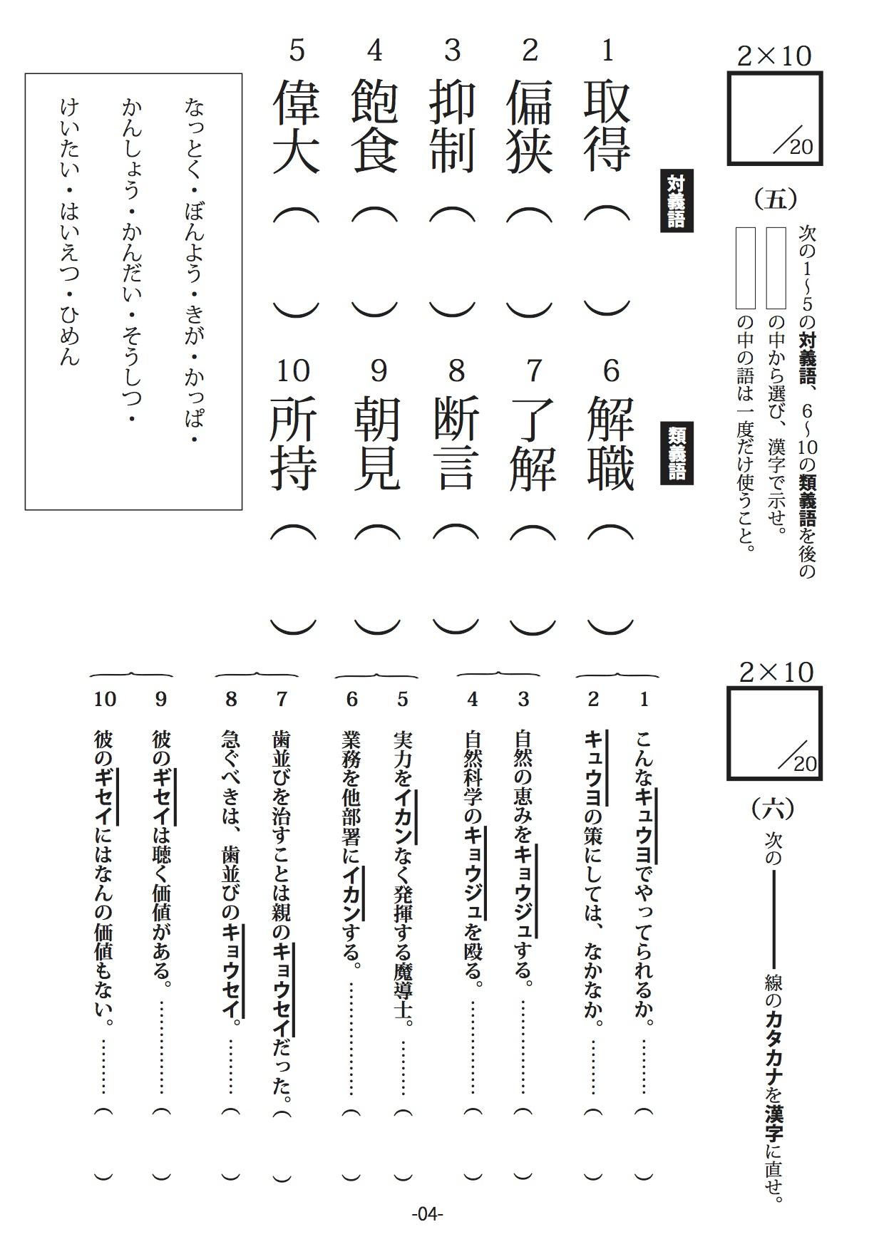 漢字検定p4