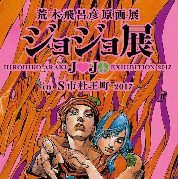 ジョジョ展2017その1【概要編】